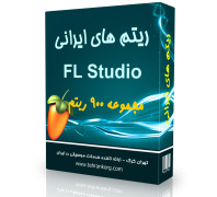 پکیج ریتم های جدید FL Studio