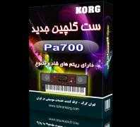 ست گلچین ایرانی | KORG Pa700