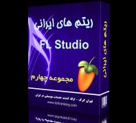 ریتم های ایرانی FL Studio | مجموعه چهارم