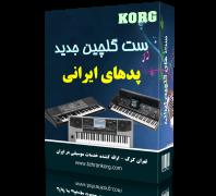 ست پدهای جدید ایرانی | Pad KORG