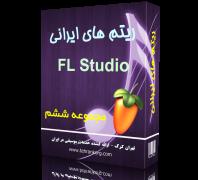 ریتم های ایرانی FL Studio | مجموعه ششم