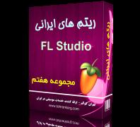 ریتم های ایرانی FL Studio | مجموعه هفتم