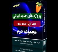 سورس های ایرانی FL Studio | مجموعه دوم