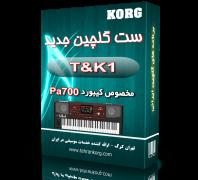 ست جدید ایرانی | KORG Pa700 T&K1