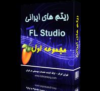ریتم های ایرانی FL Studio | مجموعه اول