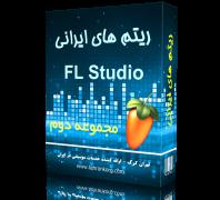 ریتم های ایرانی FL Studio | مجموعه دوم