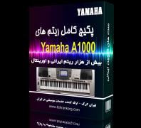 پکیج ریتم های یاماها | YAMAHA A1000