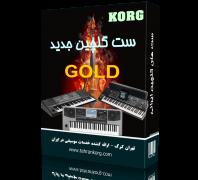 ست گلچین جدید | KORG GOLD 2020