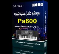سیستم عامل KORG Pa600 | نسخه ۲٫۱
