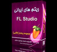 ریتم های طلایی FL Studio | مجموعه پنجم