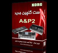 ست گلچین جدید | KORG A&P2