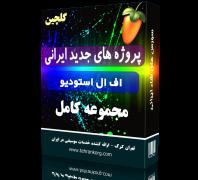 سورس های ایرانی FL Studio | نسخه طلایی