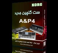 ست گلچین جدید | KORG A&P4