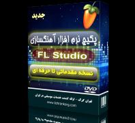 بسته حرفه ای نرم افزار FL Studio