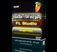 بسته متوسطه نرم افزار FL Studio