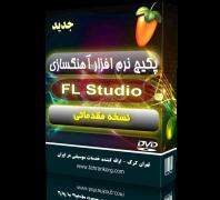 بسته مقدماتی نرم افزار FL Studio