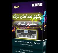پکیج صداهای ایرانی کنتاکت | KONTAKT Sound