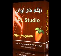 ریتم های ایرانی FL Studio | مجموعه سوم