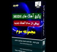 آهنگ های جدید MIDI ایرانی | مجموعه سوم