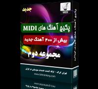 آهنگ های جدید MIDI ایرانی | مجموعه دوم