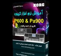 پکیج آموزشی کیبورد | KORG Pa300-Pa600-Pa900