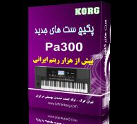 پکیج ست های جدید | KORG Pa300