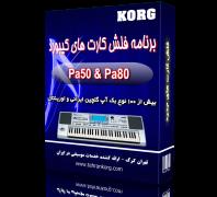 پکیج ست های جدید | KORG Pa80