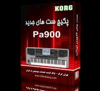 پکیج ست های جدید | KORG Pa900