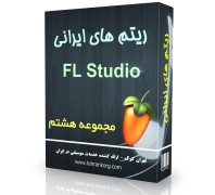 ریتم های ایرانی FL Studio | مجموعه هشتم