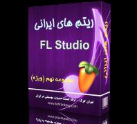 ریتم های طلایی FL Studio | مجموعه نهم