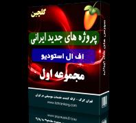 سورس های ایرانی FL Studio | مجموعه اول
