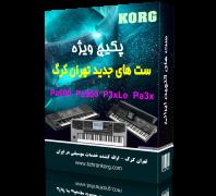 پکیج ست های جدید تهران کرگ | نسخه VIP